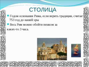 СТОЛИЦА Годом основания Рима, если верить традиции, считается 753 год до наш