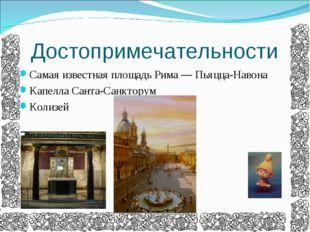 Достопримечательности Самая известная площадь Рима — Пьяцца-Навона Капелла Са