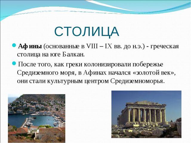 СТОЛИЦА Афины (основанные в VIII – IX вв. до н.э.) - греческая столица на юге...