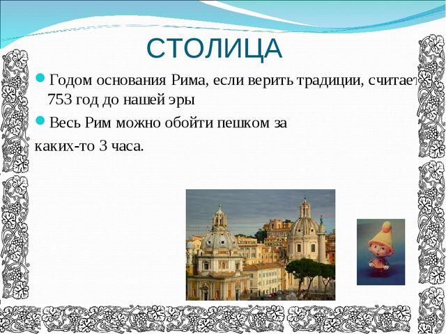 СТОЛИЦА Годом основания Рима, если верить традиции, считается 753 год до наш...