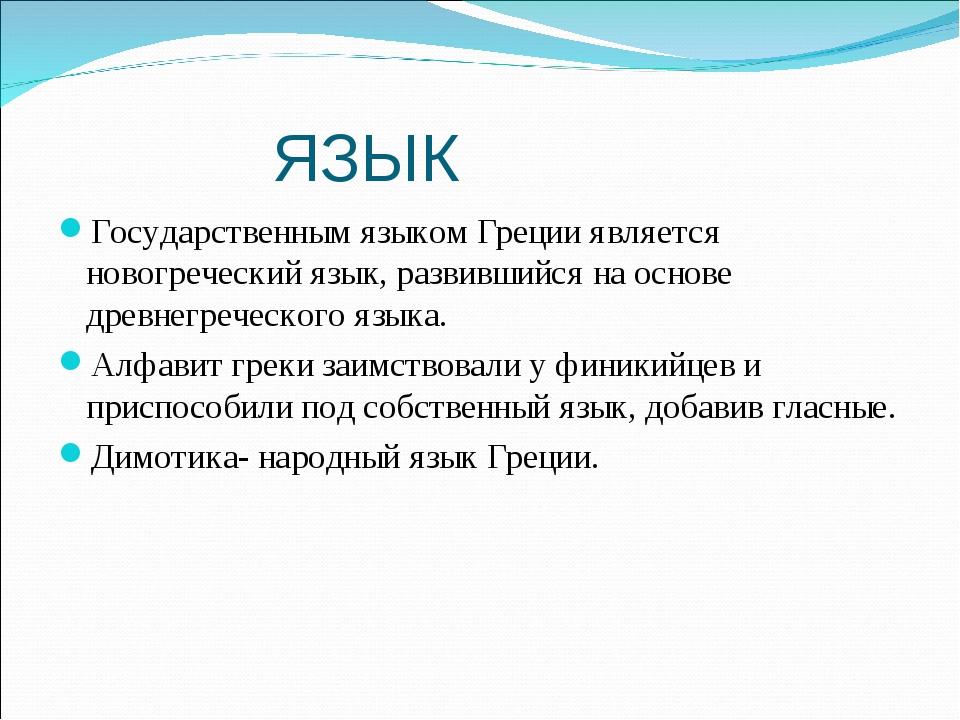 ЯЗЫК Государственным языком Греции является новогреческий язык, развившийся н...