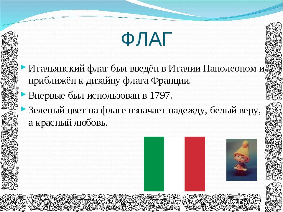 ФЛАГ Итальянский флаг был введён в Италии Наполеоном и приближён к дизайну ф...