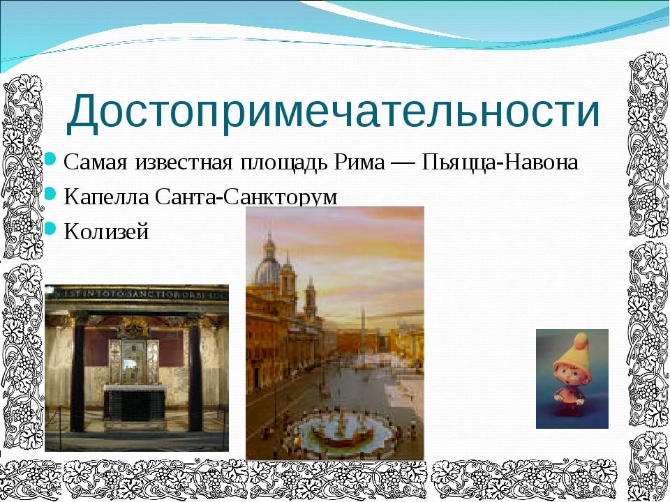 Достопримечательности Самая известная площадь Рима — Пьяцца-Навона Капелла Са...