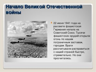 Начало Великой Отечественной войны 22 июня 1941 года на рассвете фашистская Г