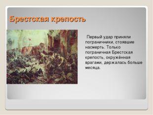Брестская крепость Первый удар приняли пограничники, стоявшие насмерть. Тольк