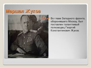 Маршал Жуков Во главе Западного фронта, оборонявшего Москву, был поставлен та