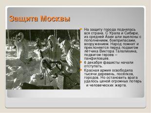 Защита Москвы На защиту города поднялась вся страна. С Урала и Сибири, из сре