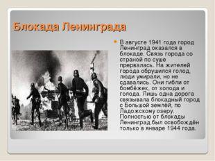 Блокада Ленинграда В августе 1941 года город Ленинград оказался в блокаде. Св