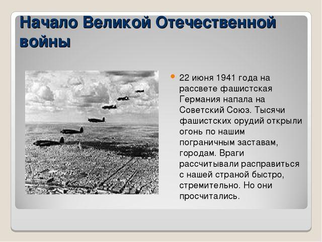 Начало Великой Отечественной войны 22 июня 1941 года на рассвете фашистская Г...