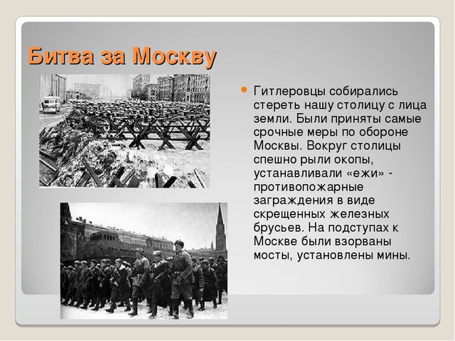 Битва за Москву Гитлеровцы собирались стереть нашу столицу с лица земли. Были...