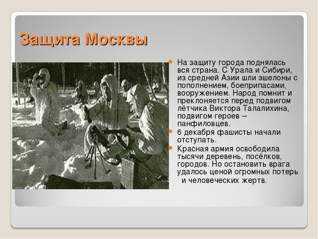 Защита Москвы На защиту города поднялась вся страна. С Урала и Сибири, из сре...
