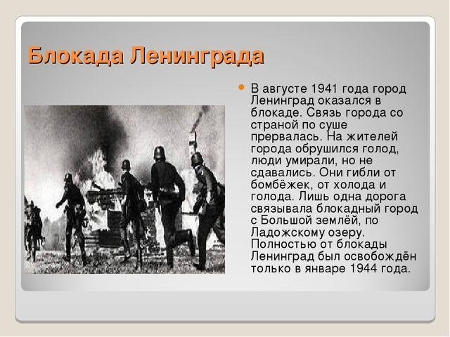 Блокада Ленинграда В августе 1941 года город Ленинград оказался в блокаде. Св...
