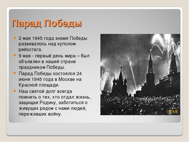 Парад Победы 2 мая 1945 года знамя Победы развевалось над куполом рейхстага....