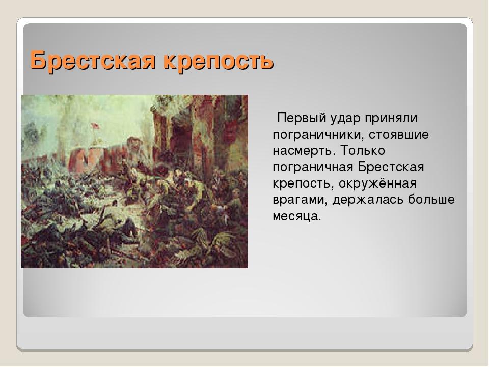 Брестская крепость Первый удар приняли пограничники, стоявшие насмерть. Тольк...