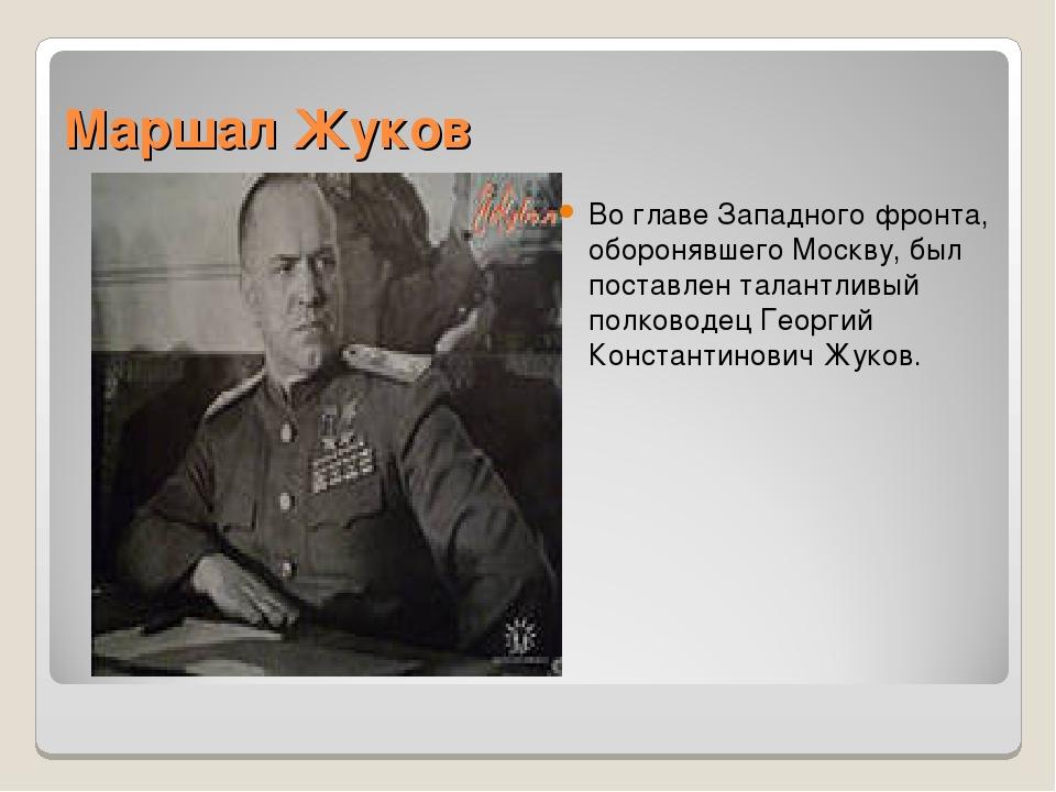 Маршал Жуков Во главе Западного фронта, оборонявшего Москву, был поставлен та...