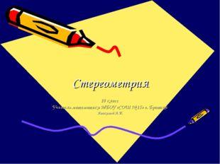Стереометрия 10 класс Учитель математики МБОУ «СОШ № 15» г. Братска Аникиной