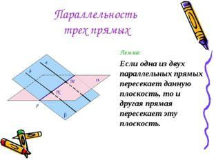 Параллельность трех прямых Лемма: Если одна из двух параллельных прямых перес