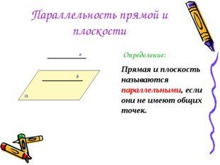 Параллельность прямой и плоскости Определение: Прямая и плоскость называются