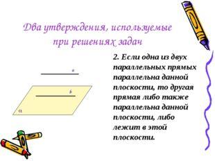 Два утверждения, используемые при решениях задач 2. Если одна из двух паралле
