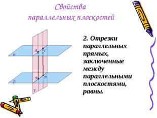 Свойства параллельных плоскостей 2. Отрезки параллельных прямых, заключенные