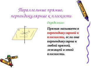 Параллельные прямые, перпендикулярные к плоскости Определение: Прямая называе