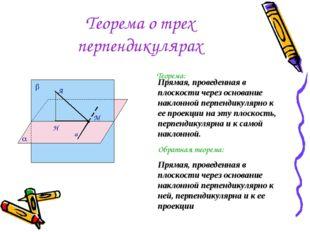 Теорема о трех перпендикулярах Теорема: Прямая, проведенная в плоскости через