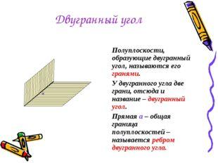Двугранный угол Полуплоскости, образующие двугранный угол, называются его гра