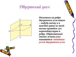Двугранный угол Отметим на ребре двугранного угла какую – нибудь точку и в ка