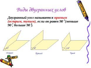 Виды двугранных углов Двугранный угол называется прямым (острым, тупым), если