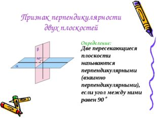 Признак перпендикулярности двух плоскостей Определение: Две пересекающиеся пл