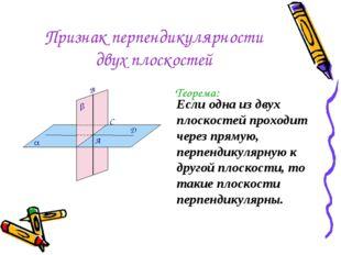Признак перпендикулярности двух плоскостей Теорема: Если одна из двух плоскос