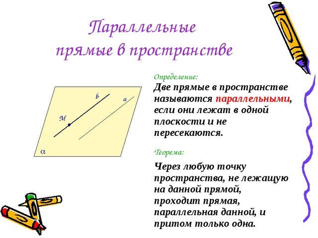 Параллельные прямые в пространстве Определение: Через любую точку пространств...