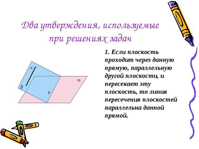 Два утверждения, используемые при решениях задач Если плоскость проходит чере...