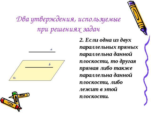 Два утверждения, используемые при решениях задач 2. Если одна из двух паралле...