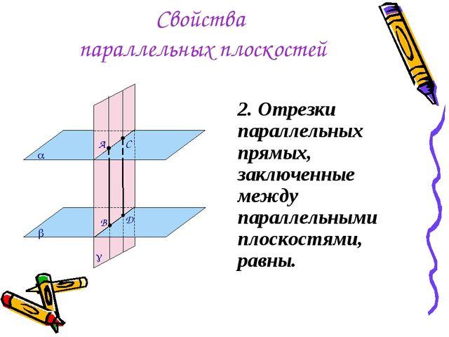 Свойства параллельных плоскостей 2. Отрезки параллельных прямых, заключенные...