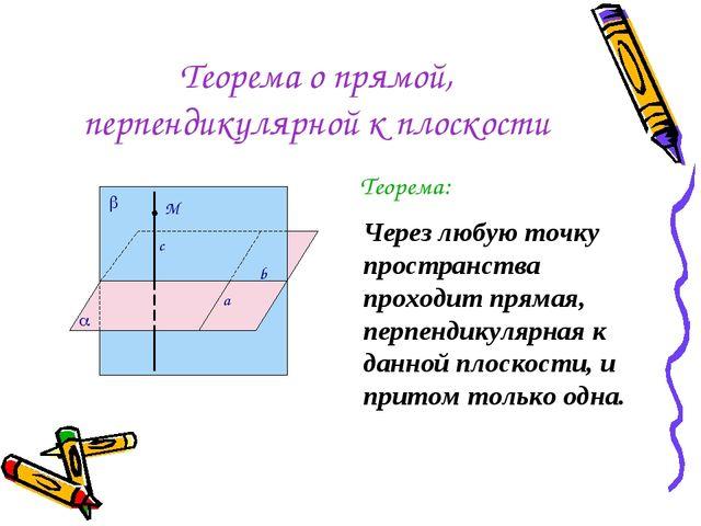 Теорема о прямой, перпендикулярной к плоскости Теорема: Через любую точку про...
