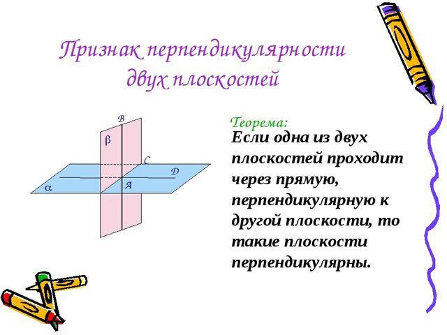 Признак перпендикулярности двух плоскостей Теорема: Если одна из двух плоскос...