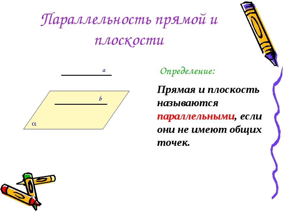 Параллельность прямой и плоскости Определение: Прямая и плоскость называются...