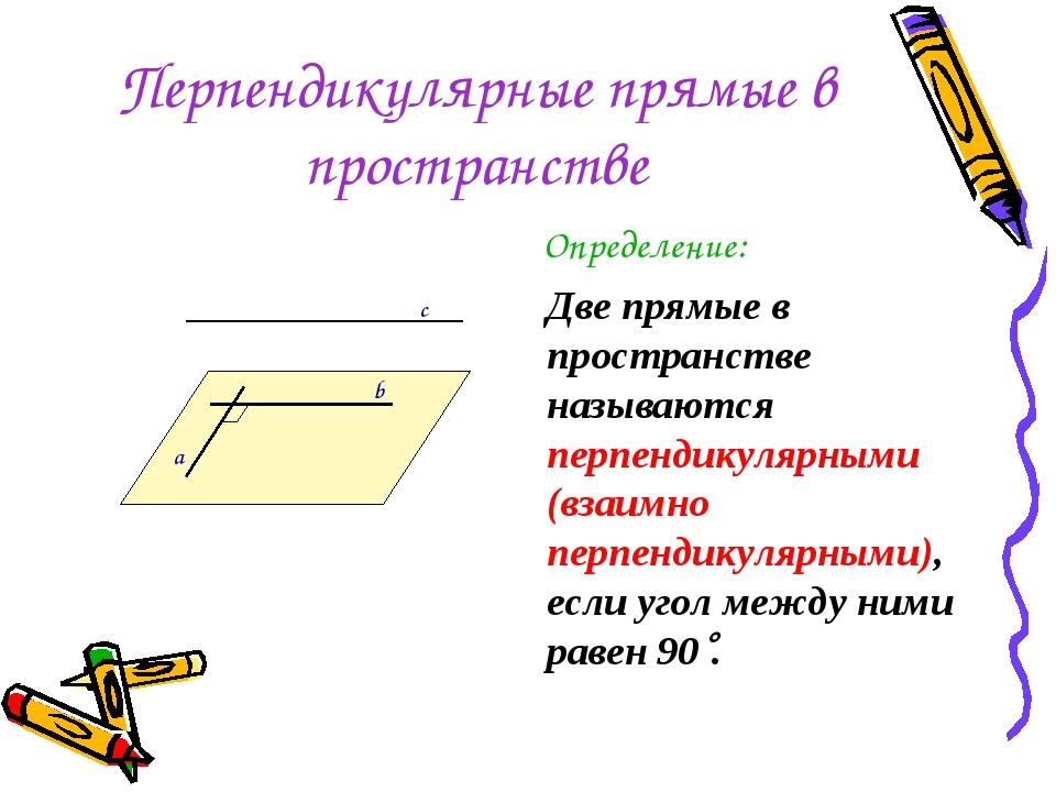 Перпендикулярные прямые в пространстве Определение: Две прямые в пространстве...