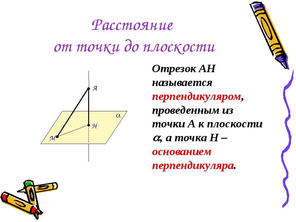 Расстояние от точки до плоскости Отрезок АН называется перпендикуляром, прове...