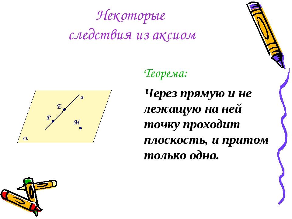 Некоторые следствия из аксиом Теорема: Через прямую и не лежащую на ней точку...