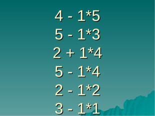 4 - 1*5 5 - 1*3 2 + 1*4 5 - 1*4 2 - 1*2 3 - 1*1