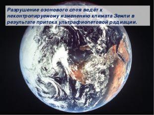 Разрушение озонового слоя ведёт к неконтролируемому изменению климата Земли в