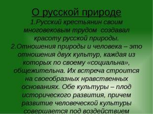 О русской природе 1.Русский крестьянин своим многовековым трудом создавал кра