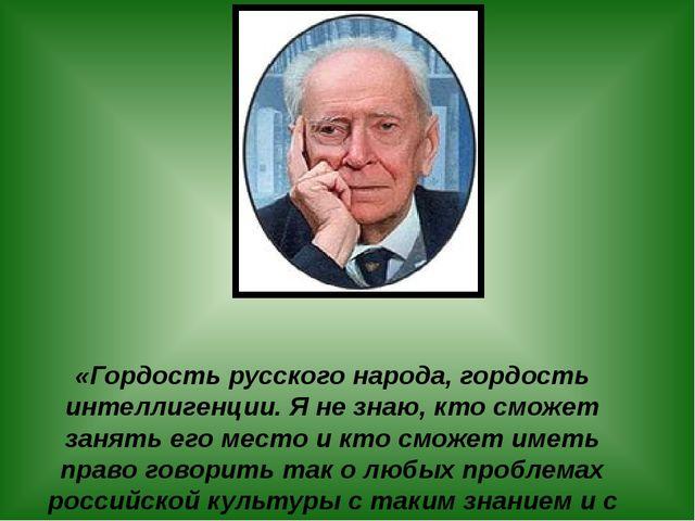 «Гордость русского народа, гордость интеллигенции. Я не знаю, кто сможет зан...