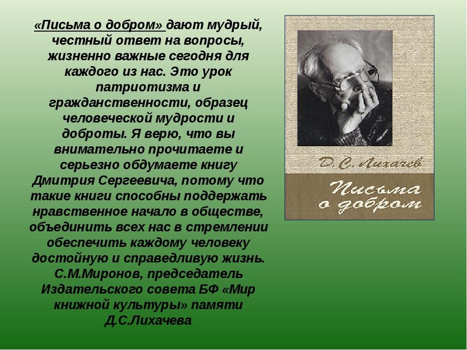 «Письма о добром» дают мудрый, честный ответ на вопросы, жизненно важные сего...