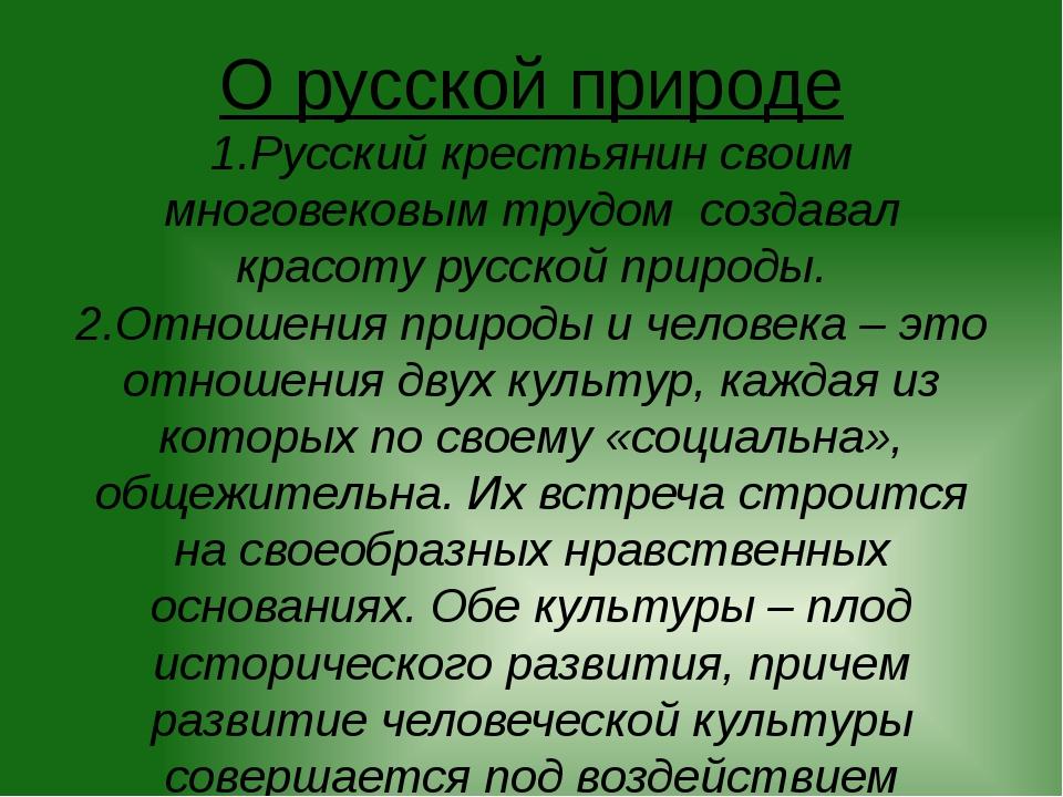 О русской природе 1.Русский крестьянин своим многовековым трудом создавал кра...