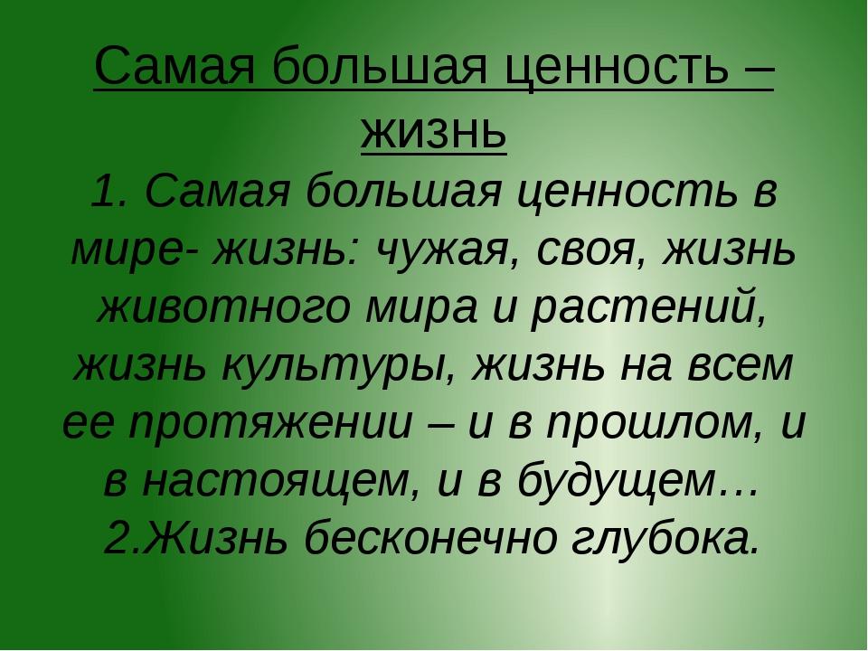 Самая большая ценность – жизнь 1. Самая большая ценность в мире- жизнь: чужая...