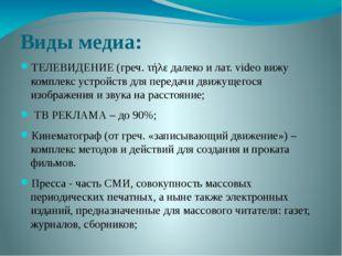 Виды медиа: ТЕЛЕВИДЕНИЕ (греч. τήλε далеко и лат. video вижу комплекс устройс