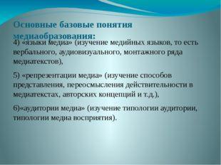 Основные базовые понятия медиаобразования: 4) «языки медиа» (изучение медийны